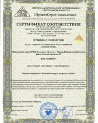 Сертификат соответствия 19.10.2016