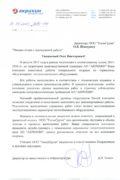 """Акционерное Общество """"АКРИХИН"""""""