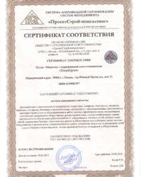 Сертификат соответствия 05.02.2015