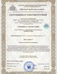 Сертификат соответствия 20.11.2015